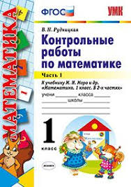 Контрольные работы по математике класс Часть К учебнику М И  Контрольные работы по математике 1 класс Часть 1 К учебнику М И