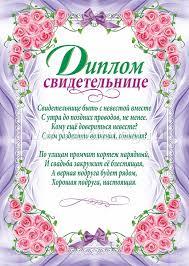 Диплом свидетельнице свадебная символика купить по цене  Диплом свидетельнице свадебная символика интернет магазин УчМаг