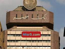 قرار تاريخي من بنك مصر خاص لأصحاب المعاشات 2021