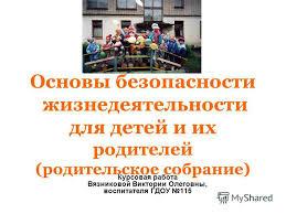 Презентация на тему Основы безопасности жизнедеятельности для  1 Основы безопасности жизнедеятельности