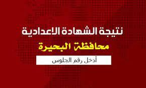 نتيجة الشهادة الإعدادية محافظة البحيرة 2019
