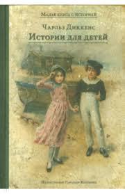"""Книга: """"Истории для детей"""" - <b>Чарльз Диккенс</b>. Купить книгу ..."""