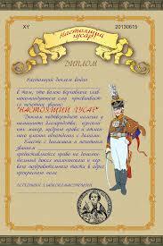 ЗАРОЖДЕНИЕ ФАМИЛИИ ПЕСОЦКИЙ pesotskiy genealogy Настоящий гусар диплом