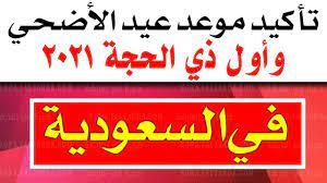 موعد صيام عشرة ذي الحجة 2021 دعاء يوم عرفة - كورة في العارضة