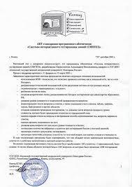 СИнТеЗ Акты о внедрении Акт о внедрении в КГМУ