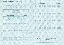 Купить диплом ПТУ диплом квалифицированного рабочего Диплом ПТУ старого образца