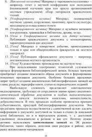 Краеведческая деятельность муниципальных публичных библиотек pdf  Унифицированное заглавие Материал о музейном экспонате или рукописи хранящейся в библиотеке архиве