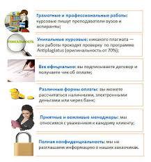 Купить курсовую работу курсовые на заказ в Харькове недорого Взгляните почему работать с нами легко просто и удобно