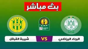 بث مباشر شبيبة القبائل و الرجاء البيضاوي نهائي كأس الكاف |live🔴 Raja  Casablanca vs JS Kabylie - YouTube