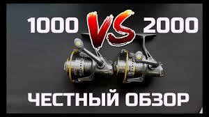 Сравниваем <b>катушки Ryobi Ecusima</b> 1000 vs 2000 - YouTube