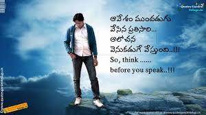 Motivational Inspiring Quotes In Telugu Wiluk Quotes