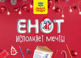 Енот исполняет мечты! Новый год.. | <b>Мульти</b>-<b>Пульти</b> - товары для ...