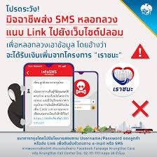 กรุงไทย' เตือนอย่าเชื่อ SMS แอบอ้าง 'เราชนะ' ได้รับเงินเพิ่ม 5,000 บาท