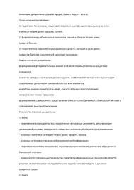 Реферат по предмету Деньги кредит банки Требования  Аннотация дисциплины Деньги кредит банки код УП Б3 Б