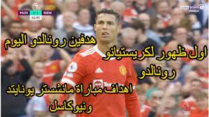 اهداف مباراة مانشستر يونايتد ونيوكاسل اليوم - YouTube