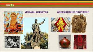 Изобразително изкуство – 6. клас: Видове приложно-декоративни изкуства -  Българска национална телевизия