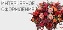 Заказать цветы с ... - Доставка букетов в Санкт-Петербургу