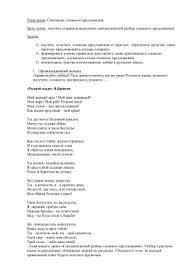 Входной контроль класс Контрольный диктант Тема урока Синтаксис сложного предложения