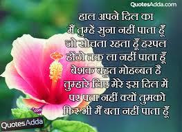 Beautiful Heart Touching Quotes In Hindi Best of Heart Touching Love Shayari In Hindi Language QuotesAdda