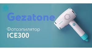 Фотоэпилятор <b>IPL</b> ICE 300 <b>Gezatone</b> - YouTube