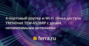 4-портовый роутер и Wi-Fi <b>точка доступа TRENDnet</b> TEW ...