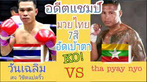 Muay Thai VS Lethwei KO! วันเฉลิม สจ วิชิตแปดริ้ว vs ตะ เพีย โญ่ - YouTube