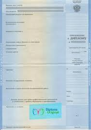 Купить готовый диплом по психологии 19 купить готовый диплом по психологии 000 руб Аттестат руб Среднее образование Фото Название диплома Типографский бланк Оригинал ГОЗНАК Аттестат 9