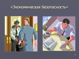 Экономическая безопасность предприятия Экономическая безопасность предприятия курсовая работа