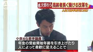 「ゴールド免許小泉進次郎」の画像検索結果