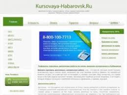 Курсовые в Хабаровске дипломные работы на заказ решение контрольных