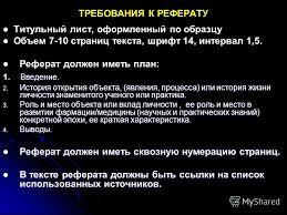 Презентация на тему РЕФЕРАТПО ИСТОРИИ ФАРМАЦИИ Принцип  4 ТРЕБОВАНИЯ