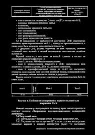 СИСТЕМА МЕНЕДЖМЕНТА КАЧЕСТВА СТАНДАРТ АО ФИНАНСОВАЯ АКАДЕМИЯ pdf Стандарт АО с 10 из 30 ответственность и полномочия только для ДП стандартов