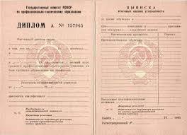 Образцы дипломов аттестатов Диплом РСФСР обложка