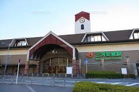 三河 安城 駅