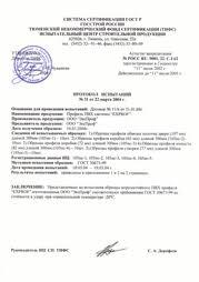 Контрольные испытания продукции машиностроения сертификационные   Сертификационные и контрольные испытания thumb 1
