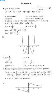 ГДЗ по алгебре класс Мордкович А Г Контрольная работа  ГДЗ по алгебре 10 11 класс Мордкович А Г Контрольная работа 7 Вариант 4