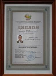 d jpg Диплом о повышения квалификации по программе Управление производством с присвоением квалификации Директор по производству для практикующих директоров и