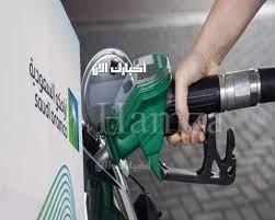 أسعار البنزين لشهر يوليو 2021 في السعودية المحدثة من ارامكو - تسعيرة بنزين  95 و91 عن الربع الحالي
