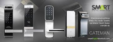 ผ ให บร การ digital door lock