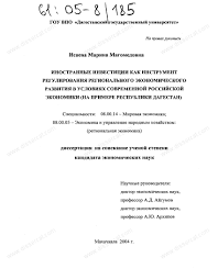 Диссертация на тему Иностранные инвестиции как инструмент  Диссертация и автореферат на тему Иностранные инвестиции как инструмент регулирования регионального экономического развития в условиях