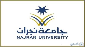 شاهد شروط تسجيل جامعة نجران للبنات 1443 2021 - الدمبل نيوز