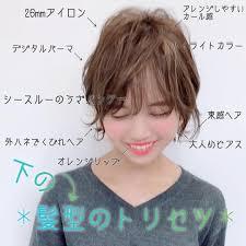 ショートボブヘアカタログ銀座美容室鈴木司 さんはinstagramを