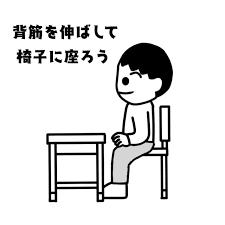 「フリーイラスト 座る姿勢」の画像検索結果