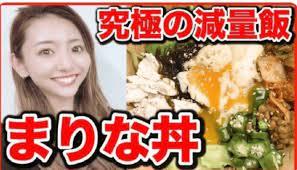 竹脇 まりな レシピ