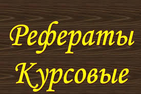 Напишу курсовую реферат по социологии и психологии от руб Напишу курсовую реферат по социологии и психологии 1 ru