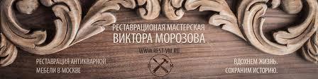 Реставрация мебели Мастерская В Морозова Москва ВКонтакте