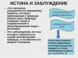 Реферат истина и правда > добавлена ссылка Реферат истина и правда