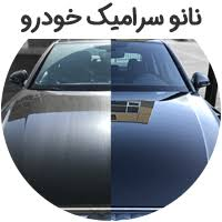 Image result for نانو سرامیک خودرو چیست