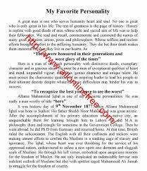 my best friend short essay my best movie essay great speech  my favorite personality best essay