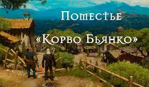 Как вести хозяйство в винодельне «<b>Корво</b> Бьянко» в «Ведьмак 3 ...